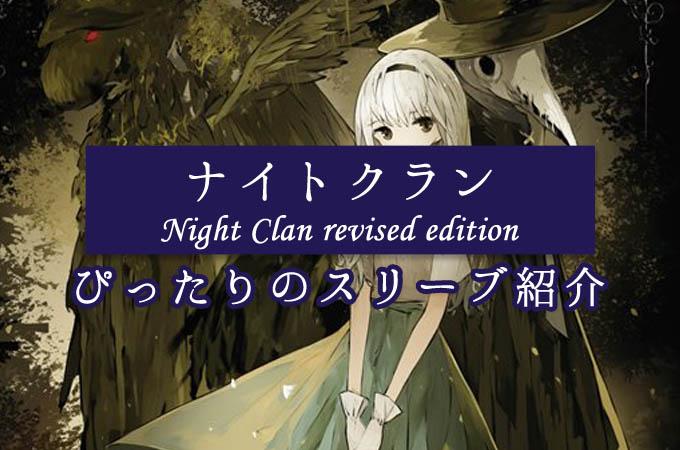 ナイトクラン(Night Clan revised edition)に合う『スリーブ』を紹介