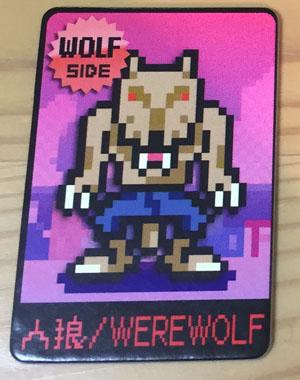 ワンナイト人狼 オオカミカード