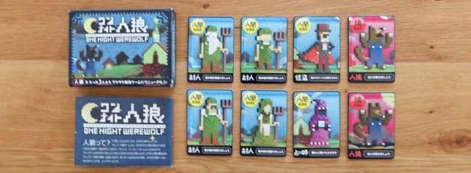 ワンナイト人狼には「村人」「占い師」「怪盗」「人狼」のカード8枚が入っている