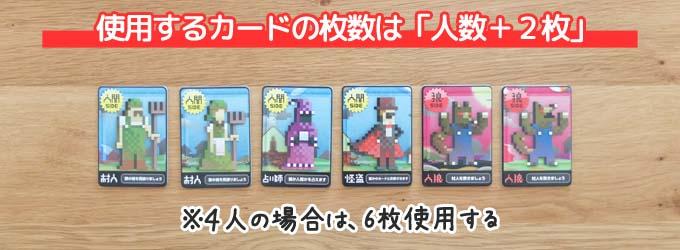 ワンナイト人狼のルール・遊び方:「プレイ人数+2枚」のカードを準備