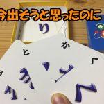 「ワードバスケット」ルール紹介:ハイスピードしりとりカードゲーム