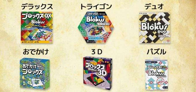 ブロックスシリーズは6種類もある