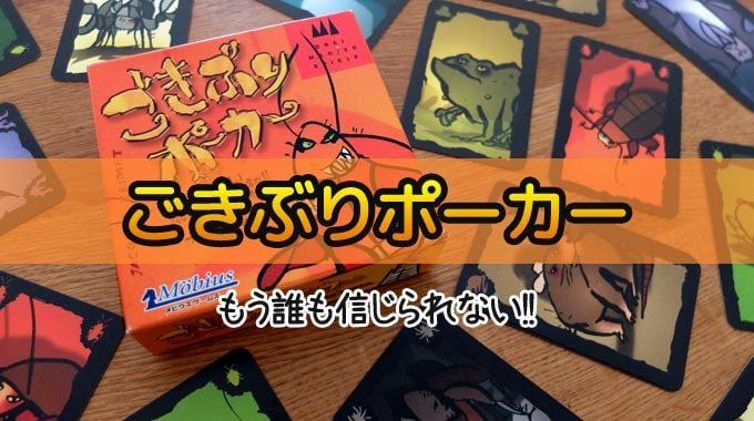 『ごきぶりポーカー』のルール&レビュー:嘘を見抜くブラフ系カードゲーム