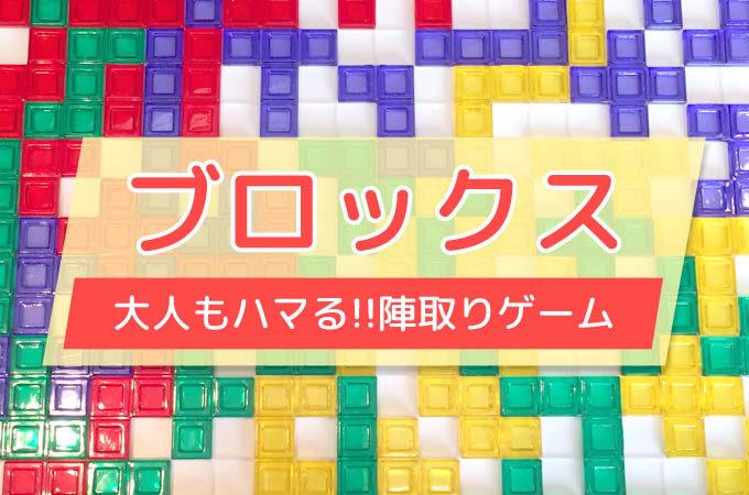 『ブロックス』のルール紹介:ハマりすぎ注意の陣取りボードゲーム