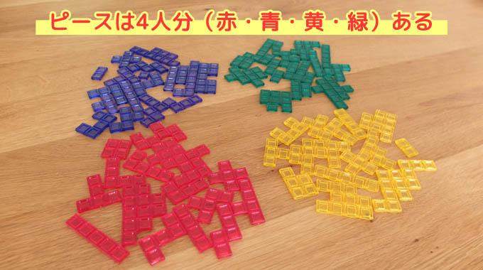 ブロックスで使う『ピース』※赤・青・黄色・緑の4人分あり