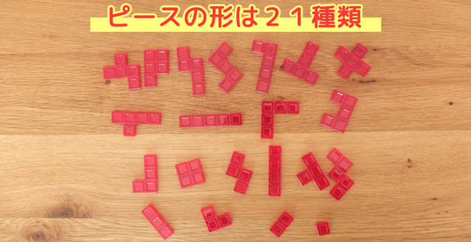ブロックスのピースの形は全部で21種類