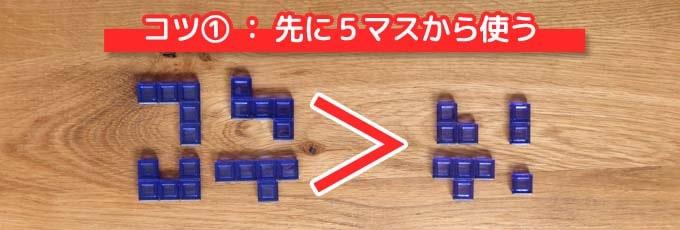 ブロックスで勝つための戦略・コツ①『先に5マスから使っていく』