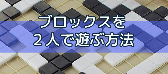 ブロックスをブロックスデュオなしで2人で遊ぶ方法