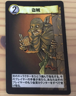 あやつり人形 盗賊カード