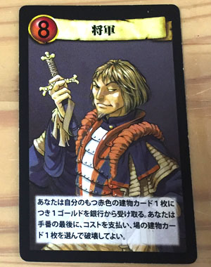 あやつり人形 将軍カード