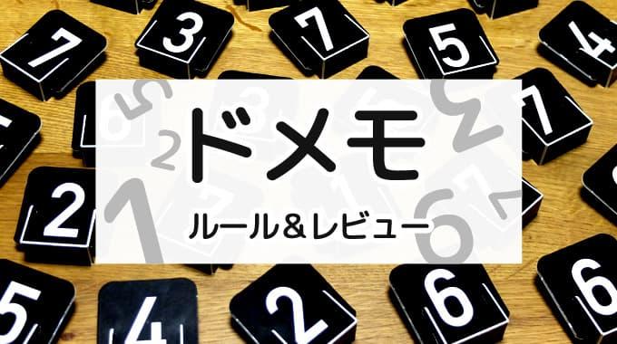 【ボドゲ紹介】『ドメモ(Domemo)』見えない数字を推理するゲーム