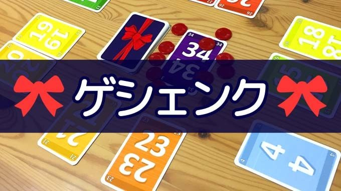 『ゲシェンク』のルール紹介:引き取りたくない…マイナス点を競るカードゲーム