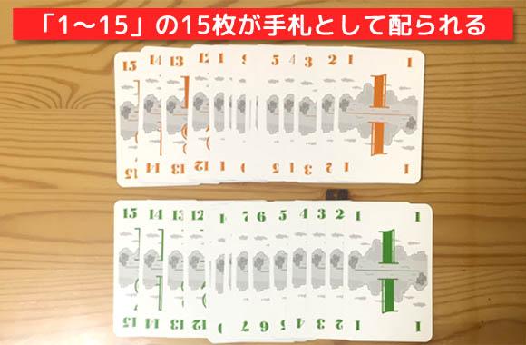 ハゲタカのえじき「1~15の15枚のカードが手札として配られる」