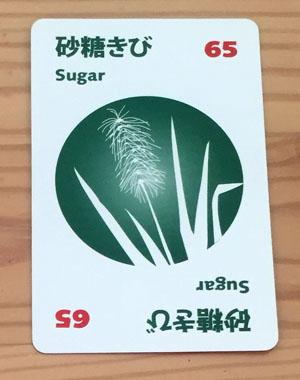 ピットで使用するカード「砂糖きび」