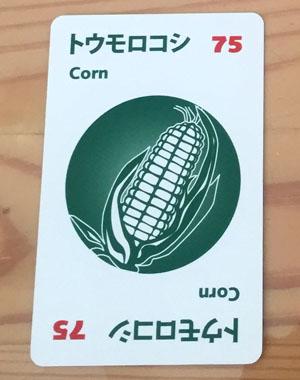 『ピットデラックス(Pit)』で使用するカード「トウモコロシ」