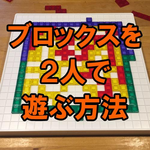 ブロックスを2人で遊ぶ方法
