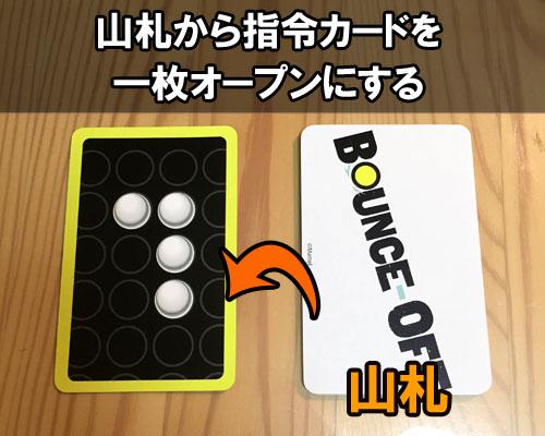 バウンスオフ!:山札から指令カードを1枚オープンにする