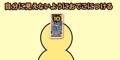 コヨーテは「カードをおでこに当てるようにして持つ」という変わったプレイスタイルなので、クリスマスパーティーで遊ぶと盛り上がる