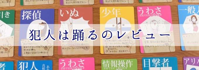カードゲーム『犯人は踊る』のレビュー