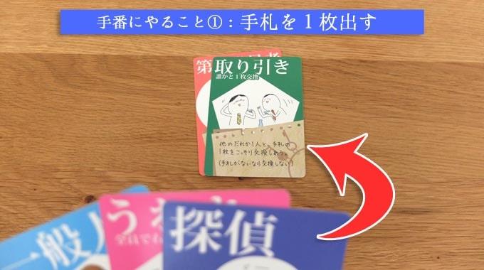 犯人は踊るのルール:手札のカードから1枚選んで出す