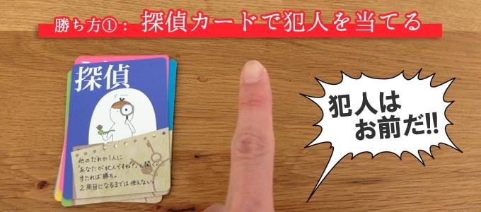 犯人は踊るの勝ち方①「探偵カードで犯人を当てる」