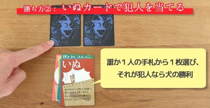 犯人は踊るの勝ち方②「いぬカードで犯人を当てる」
