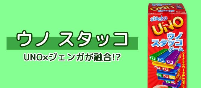 ジェンガの種類④『ウノスタッコ』