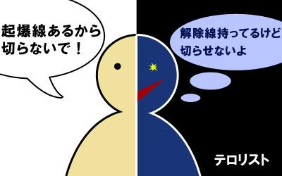 タイムボム 会話2