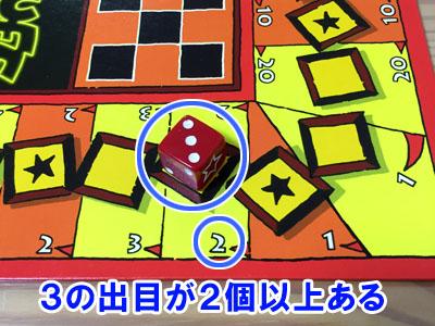 ボードゲーム「ブラフ」3の出目が2個以上