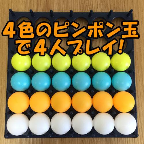ボードゲーム「バウンス・オフ!」4色ボールで4人プレイ