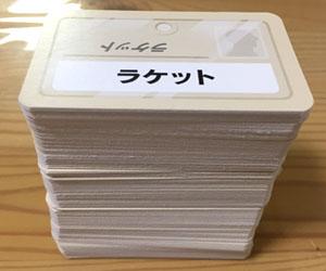 コードネームカード