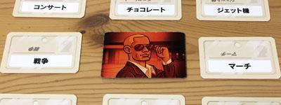 ボードゲーム「コードネーム」エージェントカード