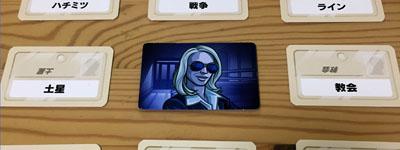 コードネーム エージェントカード