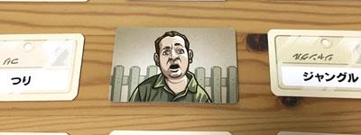 コードネーム 一般人カード