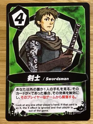 ロストレガシー 剣士