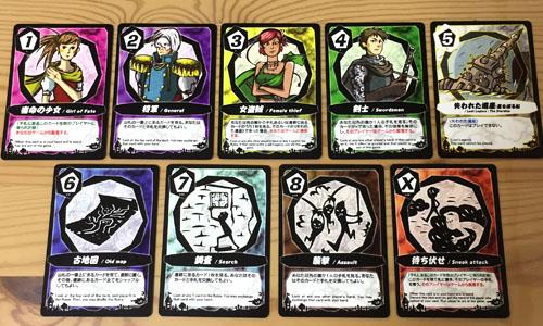 ロストレガシー カードの種類
