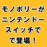 ボードゲーム「モノポリー」がNintendo Switchで発売!