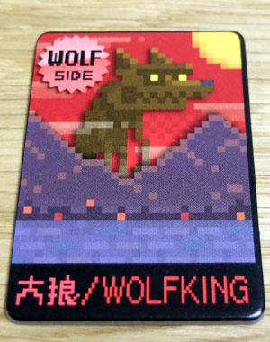 ワンナイト人狼モンスターverの大狼