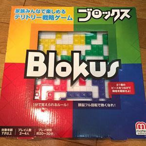 おすすめの婚活ボードゲーム「ブロックス」