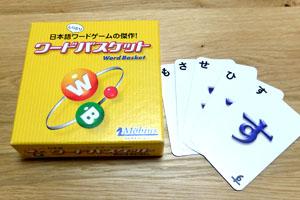 婚活ボードゲーム「ワードバスケット」