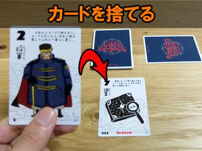 ニューロストレガシーのゲームの流れ「②カードを捨てる」