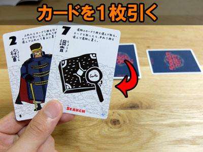 ニューロストレガシーのゲームの流れ「①カードを引く」