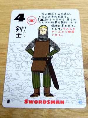 ニューロストレガシー「剣士」