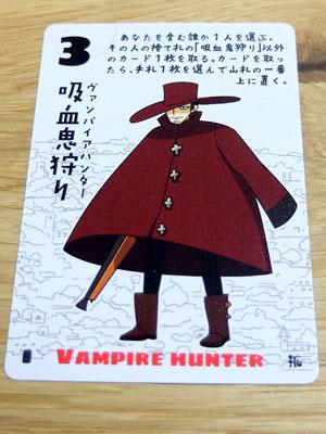 ニューロストレガシーの拡張カード「吸血鬼狩り」