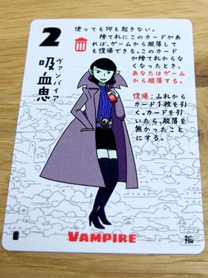 ニューロストレガシーの拡張カード「吸血鬼」