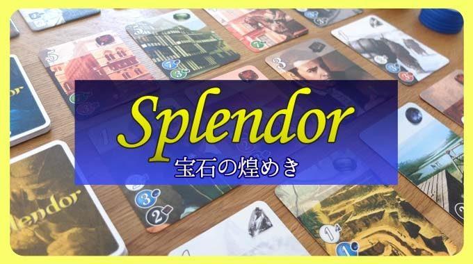 『宝石の煌めき(Splendor)』宝石商人ボードゲームのルール&レビュー