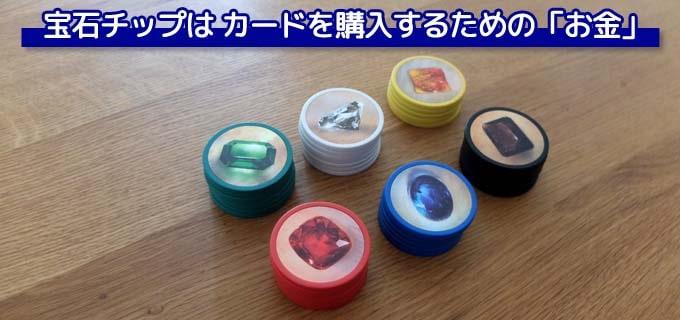 宝石チップ|宝石の煌めき(Splendor)