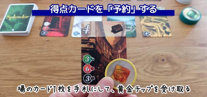 宝石の煌めき:得点カードを予約する