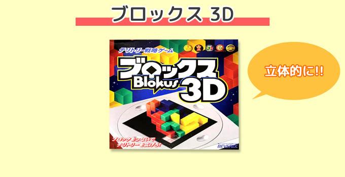 ブロックスシリーズを全種類紹介『ブロックス3D』