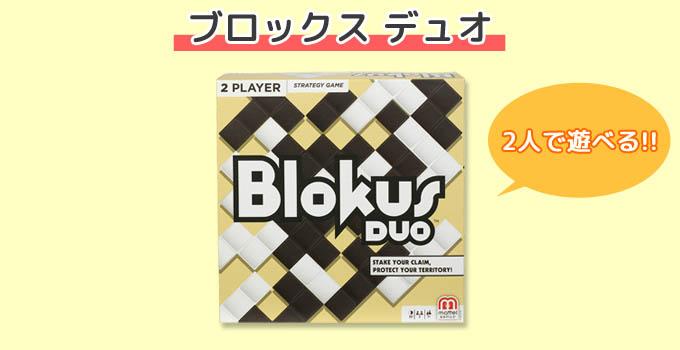 ブロックスシリーズを全種類紹介『ブロックスデュオ』